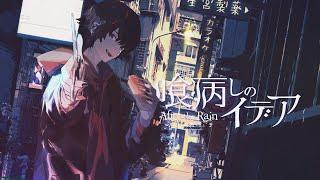 【MV】喰病しのイデア/After the Rain【そらる×まふまふ】