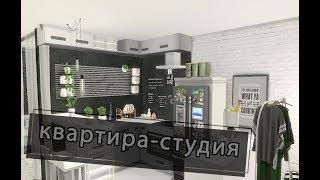 Sims 4: Строительство   Квартира-студия + CC