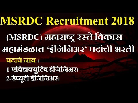 Maharashtra State Road Development Recruitment 2018 || MSRDC Recruitment 2018