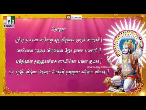 Hanuman Chalisa - Tamil Devotional Songs