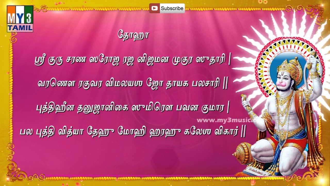 Anjaneya Saranam Prasanna Rao mp3 download