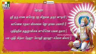 Hanuman Chalisa - Tamil Devotional Songs