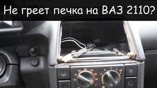 видео Не регулируется температура в салоне автомобиля