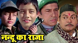 Nandu Ka Raja | Bollywood Full Movie | Movies for Kids | Children's Hindi Movie