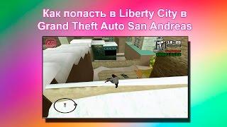 Как попасть в Liberty City в GTA San Andreas