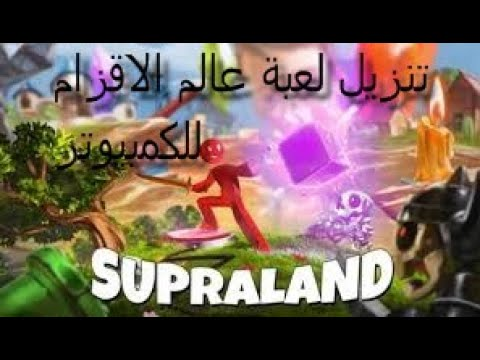 supraland تنزيل