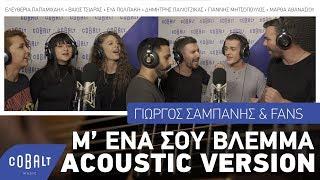 Γιώργος Σαμπάνης & Fans - Μ' Ένα Σου Βλέμμα | Official Acoustic Version