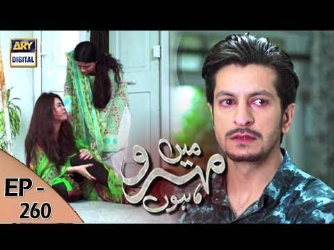 Mein Mehru Hoon - Episode 260 - 21st September  2017 - ARY Digital Drama