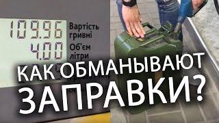 КАКИЕ ЗАПРАВКИ ОБМАНЫВАЮТ водителей и недоливают бензин