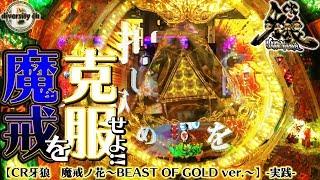 【CR牙狼 魔戒ノ花~BEAST OF GOLD ver.~】-実践-牙狼魔戒を克服せよ!の巻