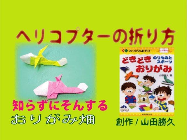 ハート 折り紙 折り紙 ヘリコプター 折り方 : simplemarket.info