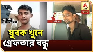 Friend arrested in youth murder at Chakdaha, Nadia | ABP Ananda