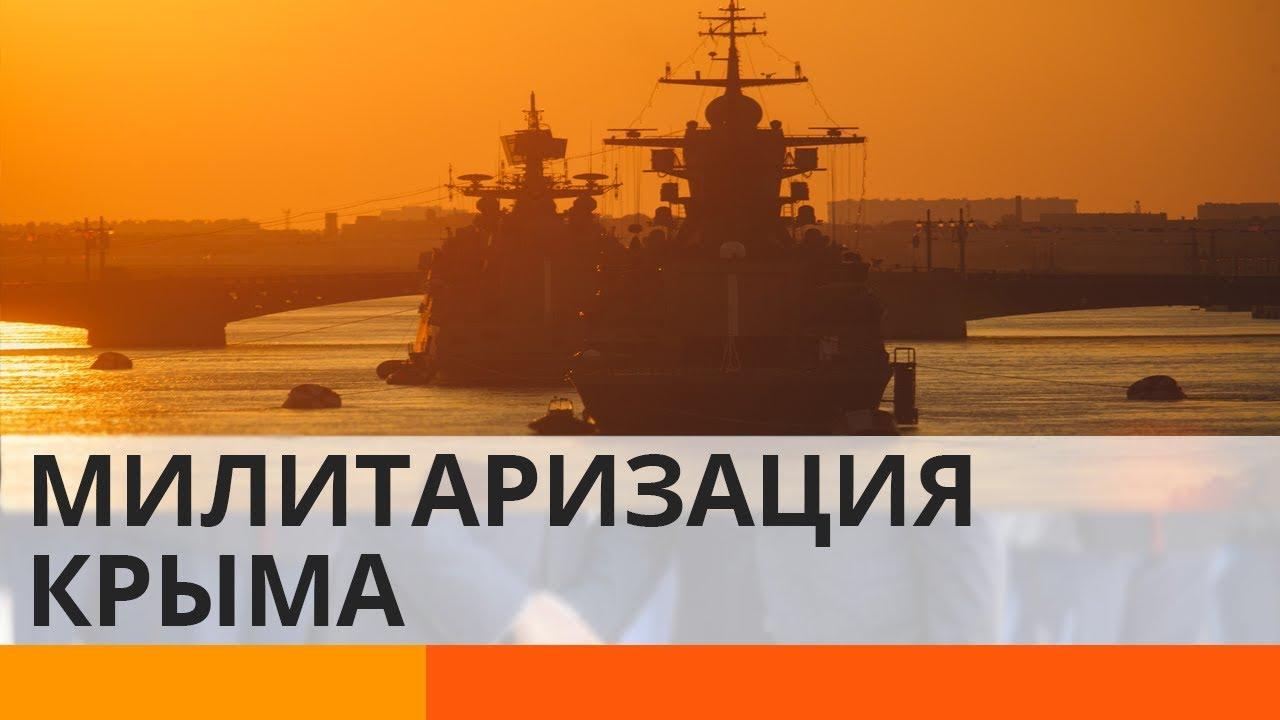 Как и зачем Россия милитаризирует Крым?