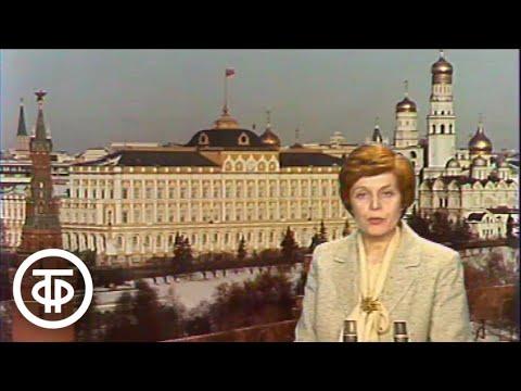 Время. Эфир 1 марта 1986