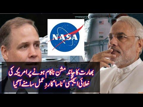 nasa-response-to-indian-moon-mission-chandrayaan-2-||-malangi-official