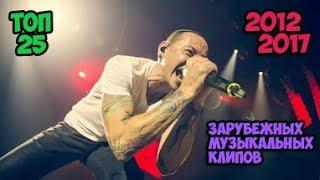 ТОП 25 зарубежных музыкальных клипов 2012-2017 l Часть 2