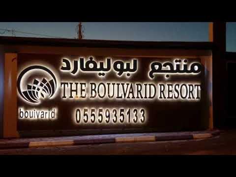 منتجع البوليفارد على طريق وادي بن هشبل قرية الجنفور روعة المكان وهدوء انسان Youtube