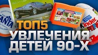 ТОП5 УВЛЕЧЕНИЙ ДЕТЕЙ 90-х