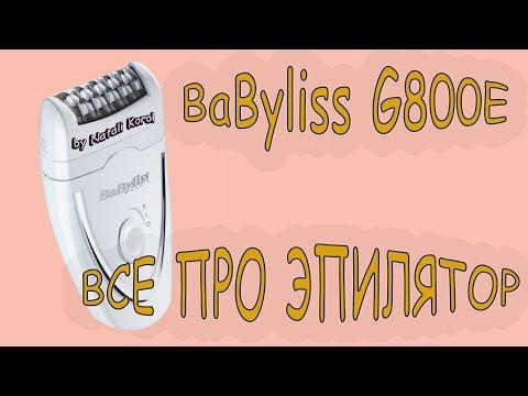 Епілятор BABYLISS G800E