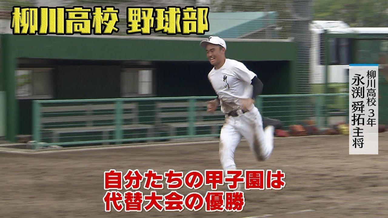 柳川高校野球部「高3応援団」
