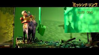 ストップモーションとVFXの融合!ヒュー・ジャックマンらが声優を担当する映画『ミッシング・リンク 英国紳士と秘密の相棒』VFXメイキング映像