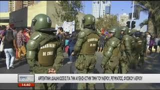 Διαδηλώσεις σε Αργεντινή, Χιλή και Νικαράγουα για αυξήσεις στο ρεύμα και μειώσεις συντάξεων