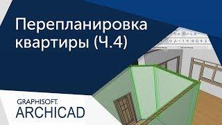 [Урок Archicad] Перепланировка квартиры. Часть 4