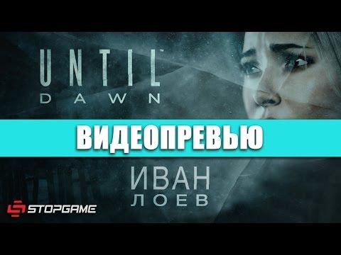 Until Dawn Прохождение ► И СРАЗУ СМЕРТЬ ► #1