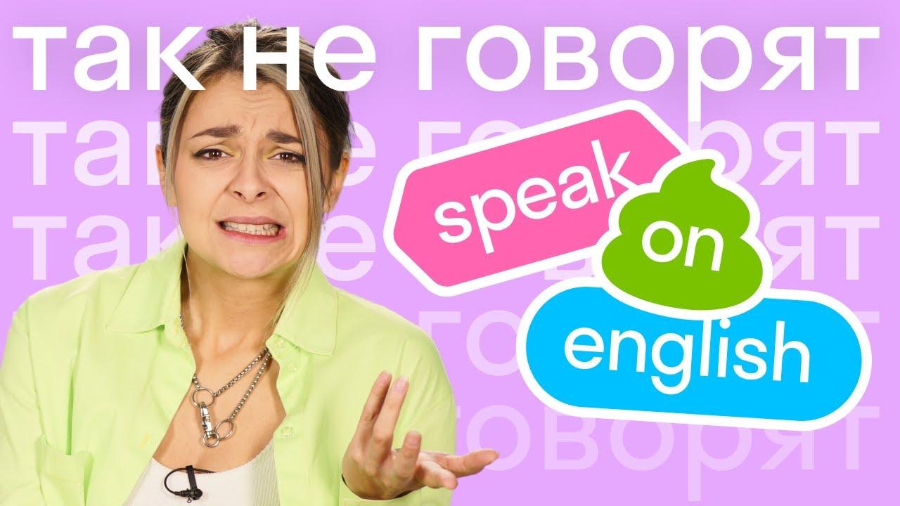 5 английских фраз, в которых ошибались ВСЕ #shorts
