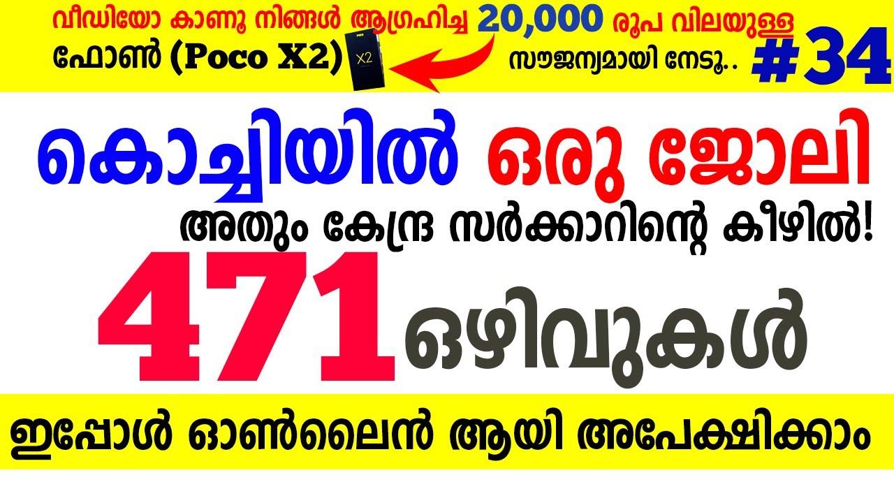 കൊച്ചിയില് 471 ഒഴിവുകള് - A2Z Giveaway#34 | Cochin Shipyard Recruitment 2020 Details Malayalam A2Z