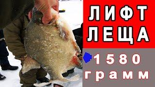 ☝▶ Супер-РЫБАЛКА раздача леща зимняя рыбалка в Казахстане, Павлодар попали на лифт леща
