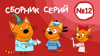 Три Кота | Сборник серий №12 | Мультфильмы для детей | 111-120 Серии