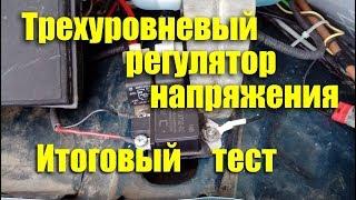 """Трехуровневый регулятор напряжения """"Энергомаш"""". Итоговый тест"""