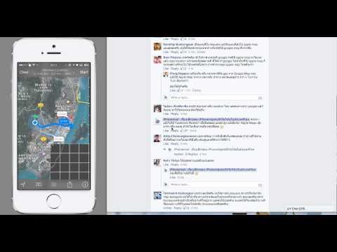 วิธีค้นหาสถานที่ด้วย Facebook แล้วเปิดนำทางด้วย Apple Maps