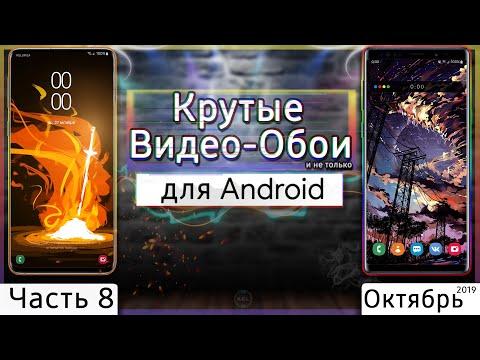 🖼 КРУТЫЕ ВИДЕО ОБОИ #8 | Живые Обои для Android