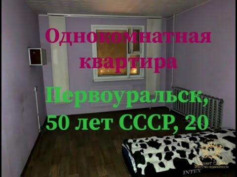 Однокомнатная квартира! Первоуральск