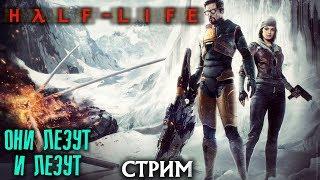 Они лезут и лезут ➤ Half-Life 2 | Прохождение #4