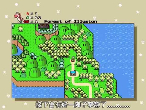 (SMBX) Yoshi Trip World: Secret of Green Forest