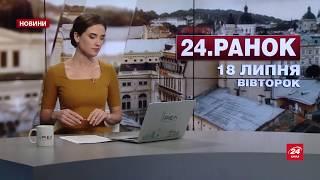 Випуск новин за 11:00: Запобіжний захід Розенблату