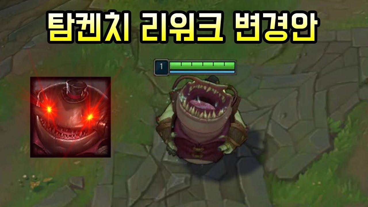 미리 공개된 탐켄치 리워크 변경안