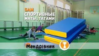 Спортивные маты и татами, производство, ремонт в Украине.