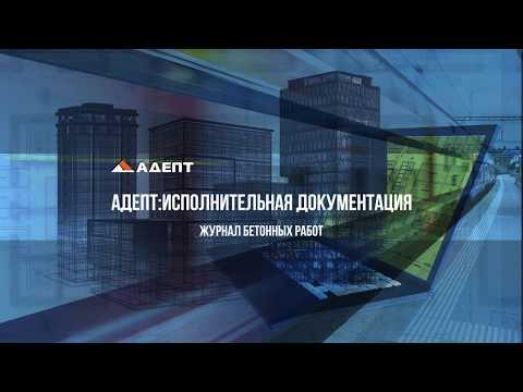 Журнал бетонных работ в Адепт: Исполнительная документация