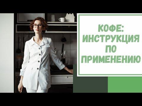 Лайфхак №53. Кофе: инструкция по применению