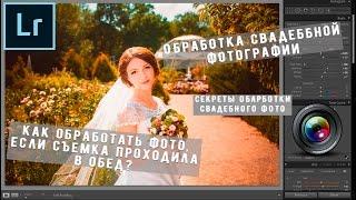 Полная обработка свадебного фото в Lightroom ! Фотографируем в обед, как в золотой час