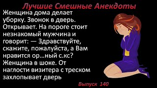 Лучшие смешные анекдоты Выпуск 140