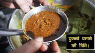 यूपी स्टाइल हल्दी की बुकनी बनाने की विधि। Desi Indian Food For Newly Delivered Mother