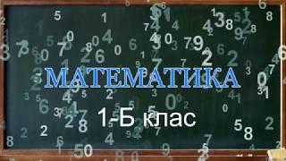 Урок математики 1 Б клас
