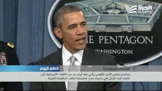 أوباما يجتمع مع مستشاريه للأمن القومي في مقر وزارة الدفاع لبحث الحملة ضد تنظيم داعش