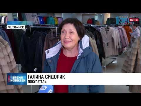 В Челябинске открылась ярмарка верхней одежды