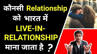 Which Relationship is called As LIVE-IN-RELATIONSHIP (Hindi) ? | Living Relationship in India